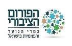 הפורום הציבורי כפרי הנוער והפנימיות בישראל