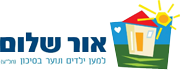 Orr Shalom – For Children and Youth at Risk